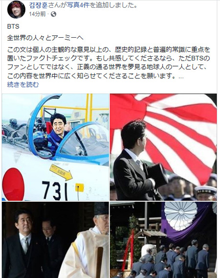 """「防弾少年団」問題で日本非難の歌手キム・ジャンフン、該当文章で日韓ネットユーザーが""""言い合い""""(画像:キム・ジャンフンSNS)"""