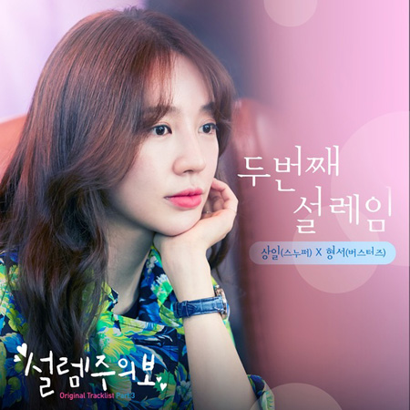 「SNUPER」サンイル&「Busters」ヒョンソ、ドラマ「ときめき注意報」OSTに参加(提供:news1)
