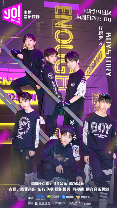 JYPが中国市場に送りこんだ「BOY STORY」、現地音楽チャートショー「人気チャート」で1位(画像:OSEN)