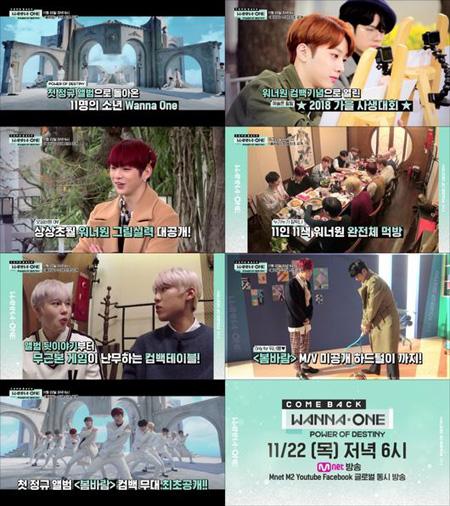「Wanna One」、きょう(22日)ついにカムバックショー…新曲ステージも初公開(画像:OSEN)
