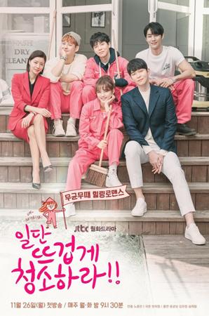 放送開始を目前に控える韓国JTBCの新ドラマ「まずは熱く掃除せよ」の青春パワー溢れる団体ポスターが公開された。(写真提供:OSEN)