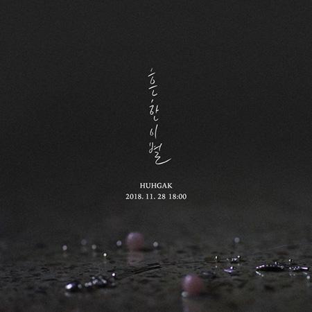 甲状腺がんで闘病中の歌手ホガク、1年ぶりに発表する新曲は「ありふれた別れ」(画像:OSEN)