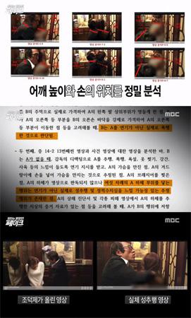 女優パン・ミンジョン、俳優チョ・ドクジェから受けた撮影中の性的暴行映像を公開=あなたが信じていたフェイク(提供:OSEN)