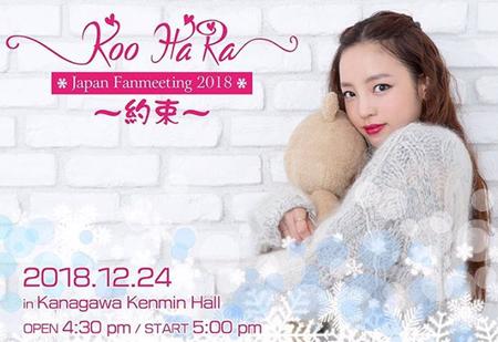 韓国歌手ク・ハラ(KARA)が、12月24日に日本でファンミーティングを開催する。(提供:news1)