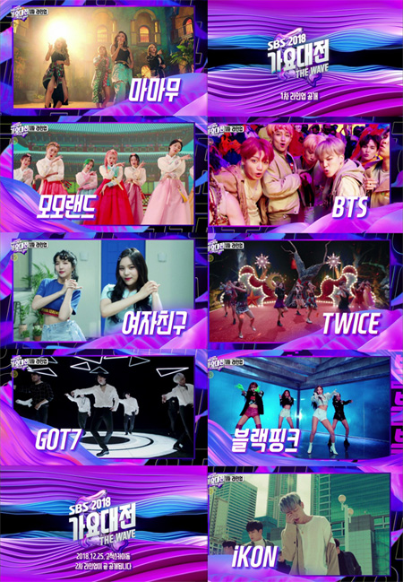 【公式】「SBS歌謡大祭典」、「防弾少年団」・「TWICE」・「BLACKPINK」など1次ラインナップ公開! (提供:news1)