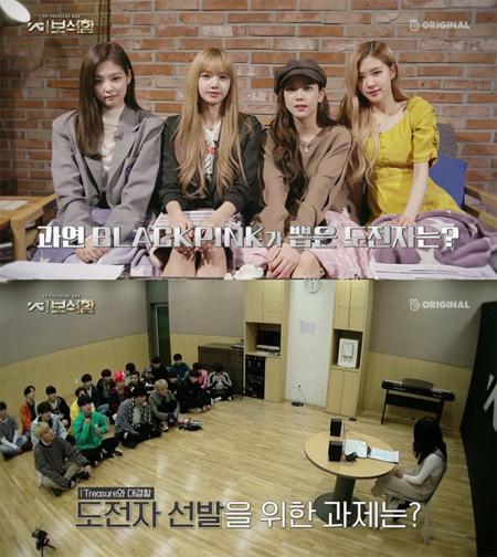 「BLACKPINK」、「YG宝石箱」に特別評価団として登場! (提供:news1)