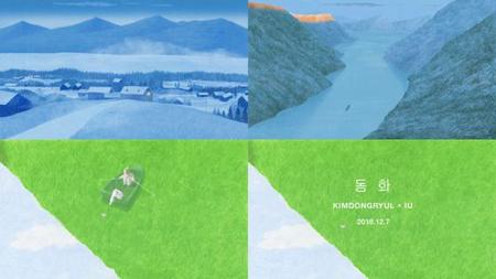 キム・ドンリュル、IUとのコラボ曲「童話」ティザー映像を公開=7日に音源発売(提供:news1)