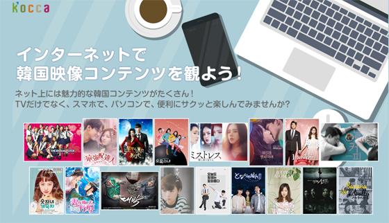 韓国の映像コンテンツをインターネットで視聴しよう!
