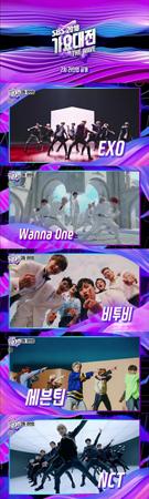 韓国ボーイズグループ「EXO」、「Wanna One」、「WINNER」などの歌手が、SBS「歌謡大祭典」に出演することが決まった。(提供:OSEN)