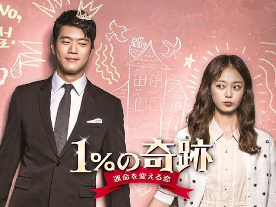 配信サイトで圧倒的な人気! 「1%の奇跡~運命を変える恋~」の魅力とは?
