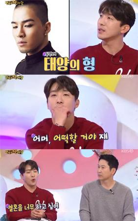 """俳優ドン・ヒョンベ、""""弟""""SOL(BIGBANG)の結婚に「羨ましい…(僕も)すごく結婚したい」(提供:OSEN)"""
