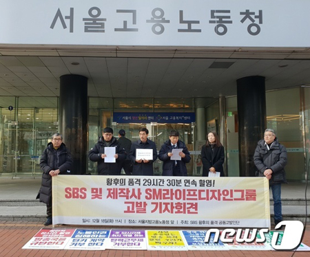 ドラマ「皇后の品格」スタッフら、29時間の労働時間に不満呈する…SBSと制作会社を告発