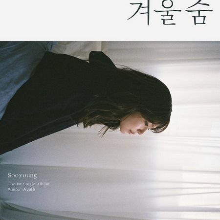 スヨン(少女時代)、きょう(20日)初ソロ曲「Winter Breath」を公開=冬の感性を込めた自作曲(提供:OSEN)