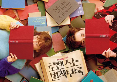 韓国俳優イ・ジョンソクと女優イ・ナヨンが主演の新ドラマ「ロマンスは別冊付録」のティーザーポスターが公開された。(写真提供:OSEN)