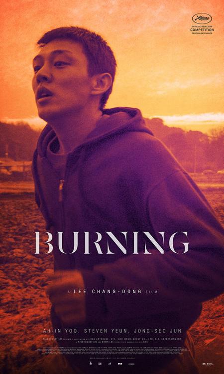 【公式】イ・チャンドン監督-ユ・アインの「BURNING」、仏批評家協会・最優秀外国語映画賞を受賞(画像:OSEN)