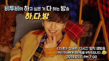 韓国ボーイズグループ「BTOB」メンバーのユク・ソンジェが、12時間のYouTubeライブを実施する。(提供:OSEN)
