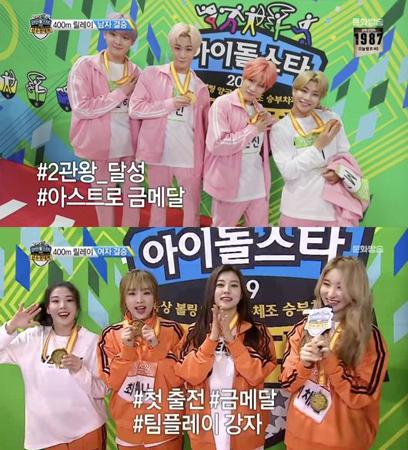 日韓プロジェクトガールズグループ「IZ*ONE」が「2019旧正月特集アイドルスター陸上選手権大会」に初出場し、400mリレーの決勝に進出した。(提供:OSEN)