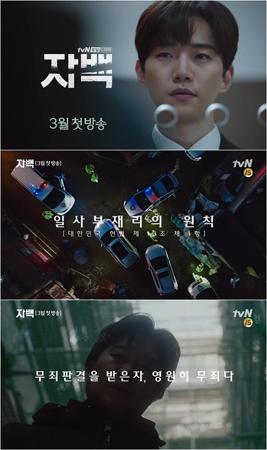 韓国tvNの2019年最初のジャンル物となる新ドラマ「自白」の1次ティザー映像が公開された。(提供:OSEN)