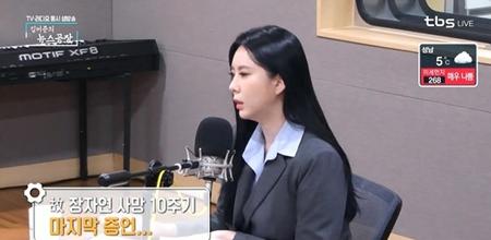 女優ユン・ジオ、故チャン・ジャヨンの性接待現場を目撃…実名・顔を公開し加害者の断罪訴える(提供:OSEN)