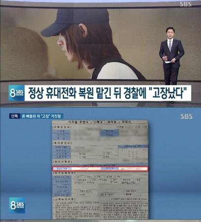 韓国警察が、歌手チョン・ジュンヨンの動画隠し撮り事件を積極的にもみ潰していたことが明らかになった。(提供:OSEN)