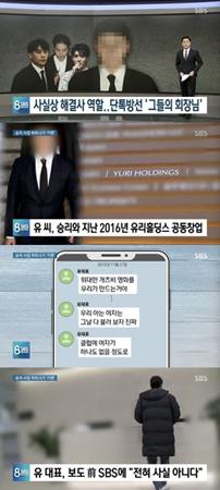 韓国女優パク・ハンビョルの夫でユリホールディングスの元代表ユ氏のインタビューが公開された。(提供:OSEN)