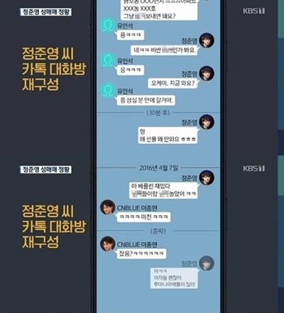 韓国歌手V.Iと共にクラブARENAで海外投資家に買春をあっせんした容疑で警察の取り調べを受けているユ・インソクが、歌手チョン・ジュンヨンにも買春をあっせんした疑惑が浮上している。(写真:「KBSニュース9」キャ