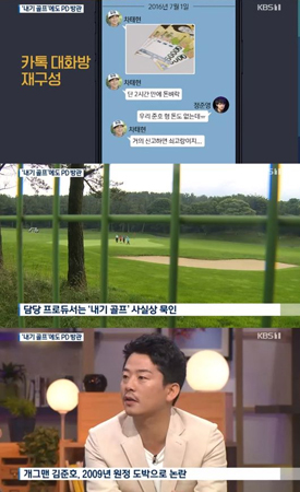 韓国人気バラエティ番組「1泊2日」にレギュラー出演している俳優チャ・テヒョンとコメディアンのキム・ジュノ(43)の賭けゴルフ疑惑が浮上している。(提供:OSEN)