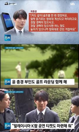 """韓国歌手チェ・ジョンフン(元FTISLAND、29)が、""""警察総長""""ことユン総警(日本の警視にあたる)と親しかったことがわかる証拠が出てきた。(提供:OSEN)"""