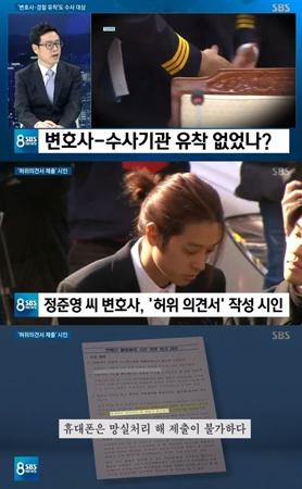 韓国SBSの「8ニュース」は、歌手チョン・ジュンヨンの弁護士に対して憂慮した。(提供:OSEN)