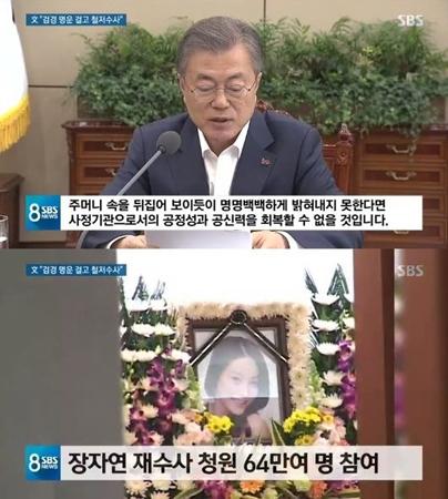 韓国女優の故チャン・ジャヨン事件の唯一の目撃者となる女優ユン・ジオの登場、文大統領も真相究明を指示し、当時同じ事務所の先輩だった女優イ・ミスクも「調べを受ける」という立場を発表した。(提供:OSEN)
