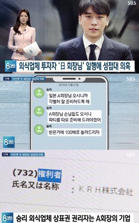 韓国歌手V.I(元BIGBANG、28)に、再び性接待疑惑が浮上した。(提供:OSEN)