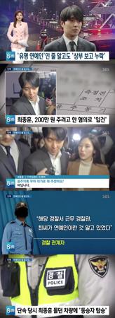 韓国歌手チェ・ジョンフン(元FTISLAND)の飲酒運転もみ消し疑惑に関して、さらに故意の報告漏れ疑惑が浮上した。(提供:OSEN)