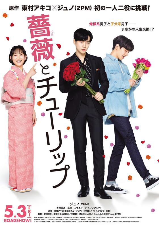 ジュノ(2PM)邦画初出演映画「薔薇とチューリップ」萌えキュン必至! ポスター&本予告映像初公開! (オフィシャル)