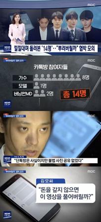 韓国歌手V.I(元BIGBANG、28)、チョン・ジュンヨン(30)、チェ・ジョンフン(元FTISLAND、29)が最近、携帯電話を替えるなど証拠隠滅の状況が明らかになった。(提供:OSEN)