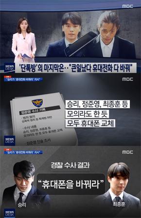 グループチャット参加メンバーに歌手8人…チョン・ジュンヨンは飛行機内でも違法撮影=ニュースデスク(提供:news1)
