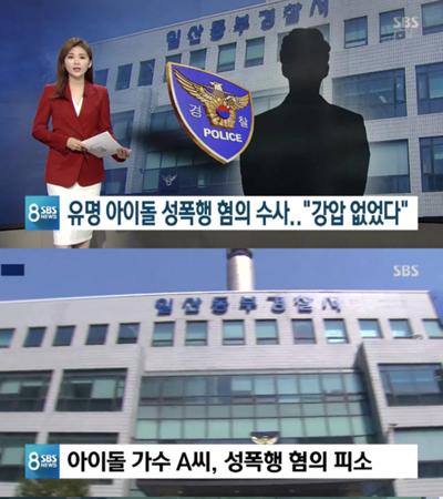 韓国アイドル歌手Aが、性的暴行容疑で告訴された。(提供:OSEN)