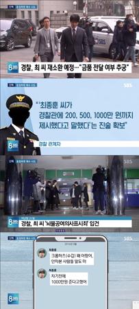 韓国歌手チェ・ジョンフン(元FTISLAND、29)が、飲酒運転で捕まった際に現場の警察官に200万ウォン(約20万円)だけではなく1000万ウォン(約100万円)まで提示していたことが明らかになった。(提供:OSEN)