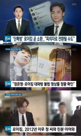 """韓国歌手ロイ・キム(本名:キム・サンウ、25)が、""""チョン・ジュンヨンのグループチャット""""に関して参考人調査を控えている中、被疑者になる可能性もあることが分かった。(提供:OSEN)"""