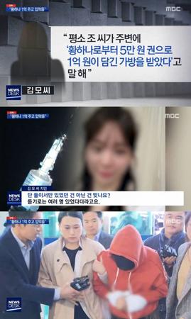 韓国大手・南陽乳業創業者の孫で人気ブロガーのファン・ハナが、薬物使用を隠すために、拘束された女子大生Aに口止め料として1億ウォン(約1000万円)を渡していたという疑惑が浮上した。(提供:OSEN)