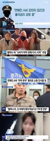 韓国大手・南陽乳業創業者の孫で人気ブロガーのファン・ハナが、知人の芸能人に勧められて再び薬物に手を出したと主張したいた中、芸能人Aの所属事務所側は「公式立場はナシ」という立場を明らかにした。(提供:OSE
