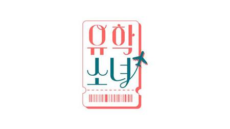 """Mnet、""""K-POPが好きすぎて""""韓国留学を決めた少女たちのリアリティ番組「留学少女」ローンチ決定(画像:OSEN)"""