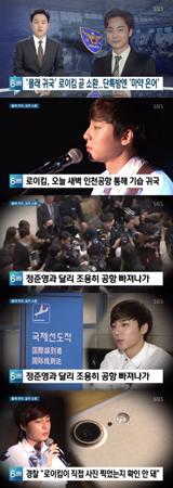 """""""チョン・ジュンヨンのグループチャット""""のメンバーであることが明らかになった韓国歌手ロイ・キム(25)とエディ・キム(28)がわいせつ物流布容疑を受けている中、捜査の拡大も提起された。(提供:OSEN)"""