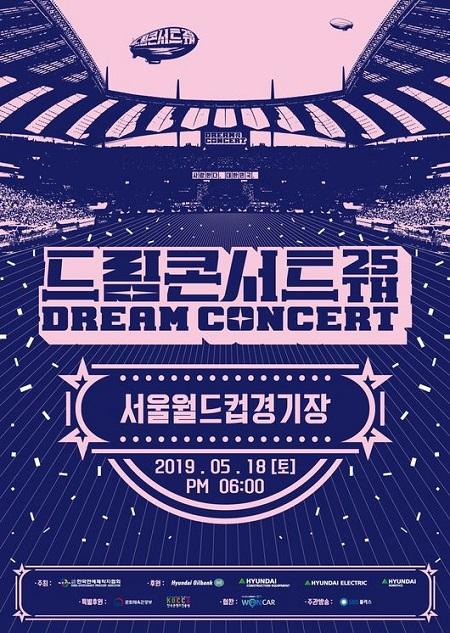 イトゥク(SJ)&チョン・ソミン&ゴンチャン(B1A4)、「ドリームコンサート」MCに確定! 追加ラインナップ公開(提供:OSEN)