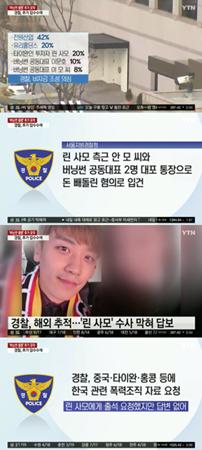 """韓国警察が、""""クラブBurning Sunゲート""""を捜査する中、V.I(元BIGBANG、28)の側近である台湾のリン夫人に対するインターポールへの捜査協力案を模索している。(提供:OSEN)"""