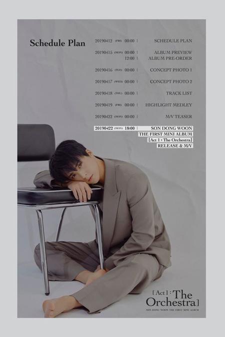 「Highlight」ソン・ドンウン、22日初のソロアルバム発表し翌月入隊(画像:OSEN)