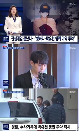 韓国警察が、ファン・ハナと違法薬物を使用した人物としてパク・ユチョン(JYJ、32)の名を捜査記録に記したという。(提供:OSEN)