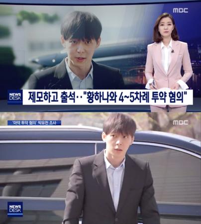 韓国警察が、歌手兼俳優のパク・ユチョン(JYJ、32)の覚せい剤使用容疑に対する決定的な証拠を確保したと「ニュースデスク」が伝えた。(提供:OSEN)