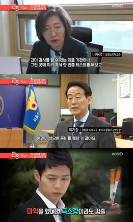 韓国の犯罪心理学の専門家は、覚せい剤使用容疑の歌手兼俳優のパク・ユチョン(32)が事前に簡易検査をしていたのではないかと番組で指摘した。(提供:OSEN)