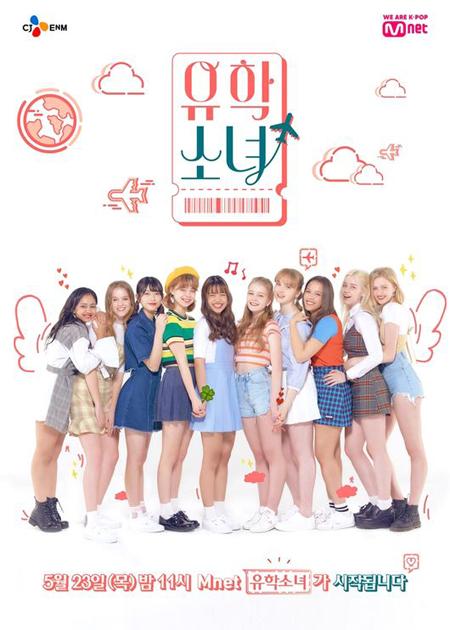 【公式】「PRODUCE 48」出演の「AKB48」千葉恵里、Mnet「留学少女」出演へ