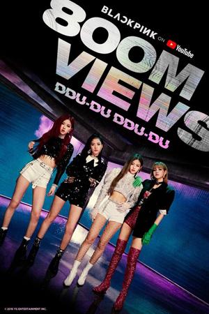 """韓国ガールズグループ「BLACKPINK」の「DDU-DU DDU-DU」MVがYouTubeで8億再生を突破し、K-POPグループでは""""初""""で""""最高""""の記録となった。(提供:OSEN)"""